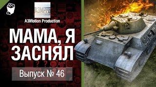 Мама, я заснял! №46 - Забавные моменты World of Tanks от A3Motion
