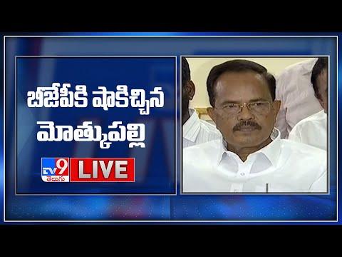 LIVE: Motkupalli Narasimhulu quits BJP