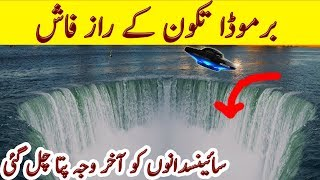 The Mystery of Bermuda Triangle is Now Solved Urdu