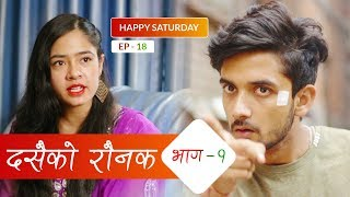 दशैं रौनक   Happy Saturday   Episode 18   Nepali Short Comedy Movie   October 2018   Colleges Nepal