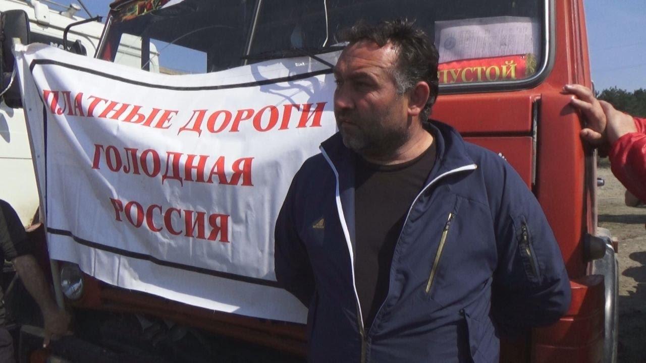 """Дальнобойщики КЧР: """"Платные дороги - голодная Россия"""""""