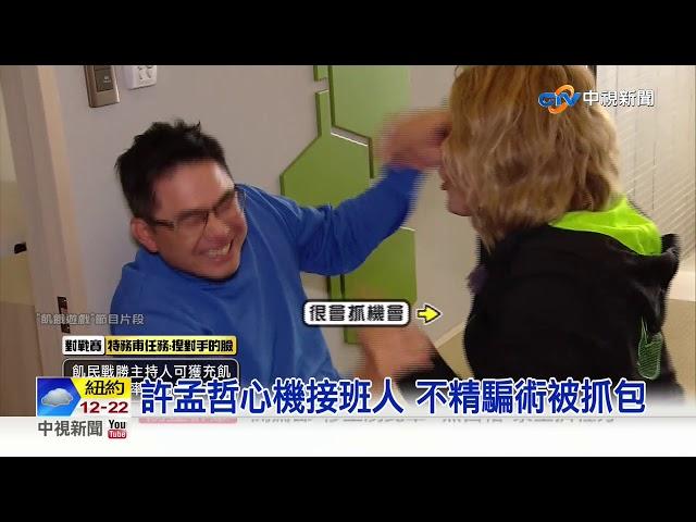 """""""飢餓遊戲""""特別企劃 王仁甫心機特務"""