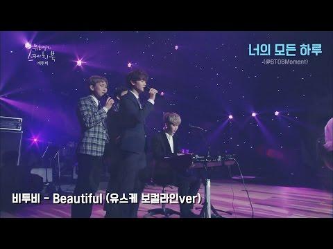 [비투비] 비투비 보컬라인이 부르는 도깨비 OST 'Beautiful'