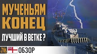 Превью: Эсминец Lightning - не зря терпели ! ✌ World of Warships