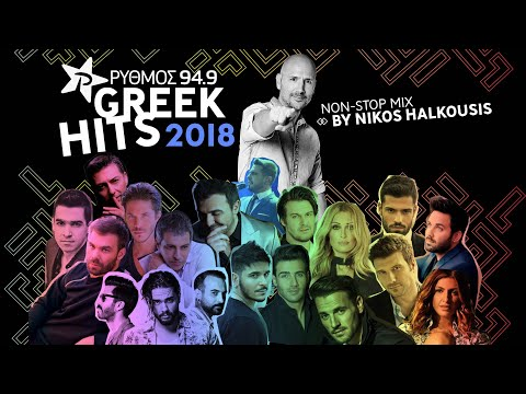 GREEK HITS 2018 | ΡΥΘΜOΣ 949 | ΝΟΝ STOP MIX BY NIKOS HALKOUSIS