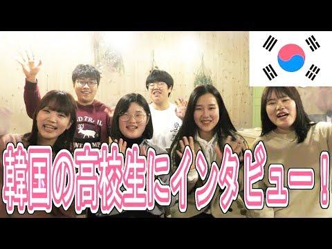 好きな日本の芸能人は?韓国の現役高校生インタビュー!