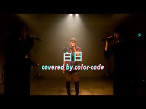 [アカペラカバー] 白日 / king Gnu (covered by color-code)