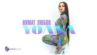 Yoana - Nyamat Lyubov (Official Video)