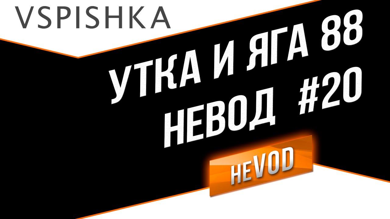 neVOD #20 Ulgrim снова с нами! Часть 2.