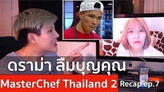 MasterChef Thailand Season 2 EP.7   ดราม่าหนักมาก   เชฟชื่อดัง   ทวงบุญคุณ?   Bryan Tan