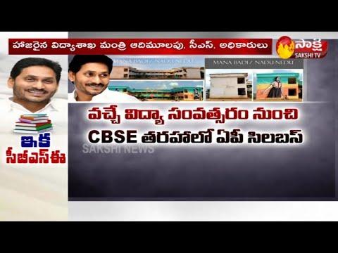Andhra Pradesh to introduce CBSE syllabus in government schools