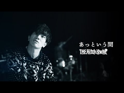 THE Hitch Lowke『あっという間』Music Video