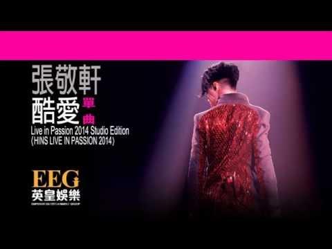 張敬軒 Hins Cheung《酷愛 - HINS LIVE IN PASSION 2014 Studio Edition》[Lyrics MV]