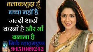 Indian marriage:divorced lady for marriage Videos - Playxem com