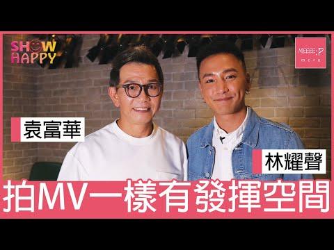 袁富華  林耀聲   拍MV一樣有發揮空間
