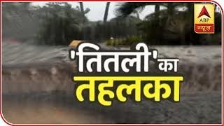 Cyclone Titli Makes Landfall In Odisha, Crosses Coast   ABP News