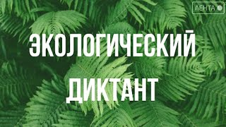 Приморцам предлагают написать экологический диктант