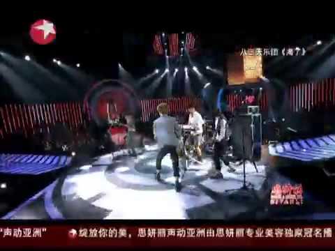 Asian Wave声动亚洲第三期现场版:八三天乐团演唱《渴了》