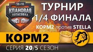 КОРМ2 vs. STELLA. 1/4 ФИНАЛА. Клановая потасовка