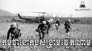 កម្ពុជានៅក្នុងសង្រ្គាមវៀតណាម Cambodia in Vietnam War