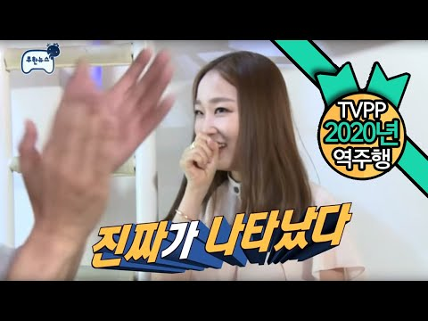 【TVPP】Park Myung Soo - Surprised to Wife, 박명수 - 아내 한수민 등장에 깜짝! @ Infinite Challenge