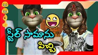 Steel Samaanu Kanakam   Telugu Comedy King
