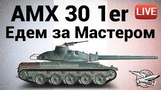 AMX 30 1er prototype - Едем за Мастером