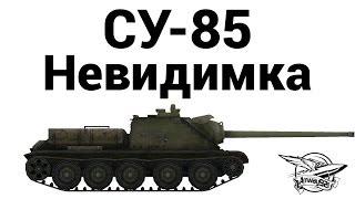 СУ-85 - Невидимка