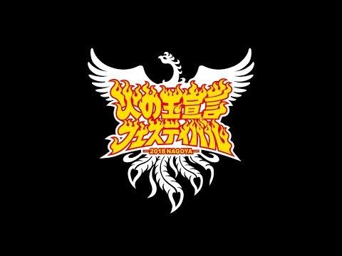 09.22[sat]STANCE PUNKS & SOUND GARDEN presents 火の玉宣言フェスティバル 2018 NAGOYA