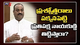 TDP Atchannaidu In AP Assembly Over YSRCP..