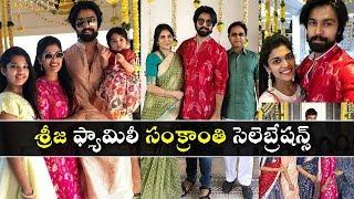 Sreeja Konidela family Sankranti celebrations- Kalyan Dhev..