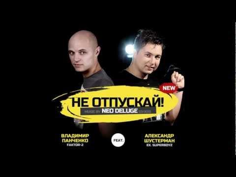В.Панченко feat. A.Шустерман - Не отпускай (by Neo Deluge)