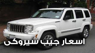 سعر السيارة جيب شيروكي 2007 في سوق السيارات المستعملة ...