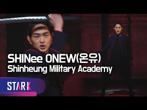 샤이니 온유, 군인 맞아? 카리스마 무대 (Shinheung Military Academy Press call)