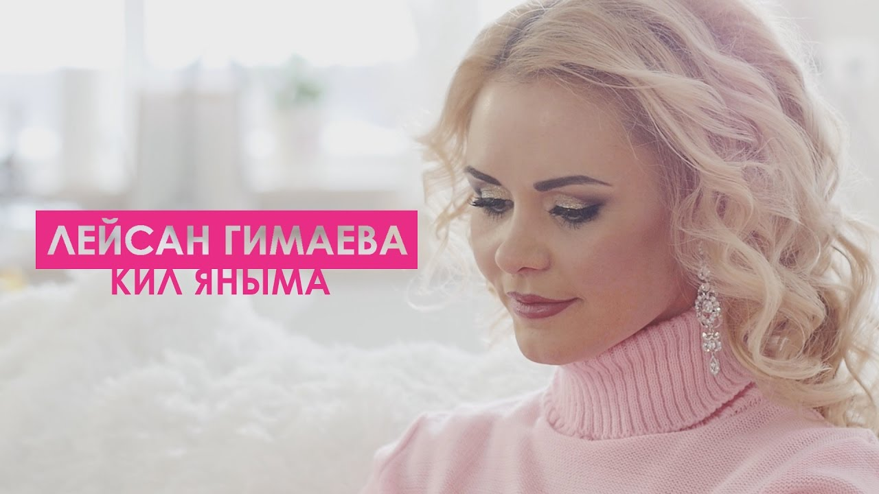 ЛЕЙСАН ГИМАЕВА НОВЫЕ ПЕСНИ 2015 СКАЧАТЬ БЕСПЛАТНО