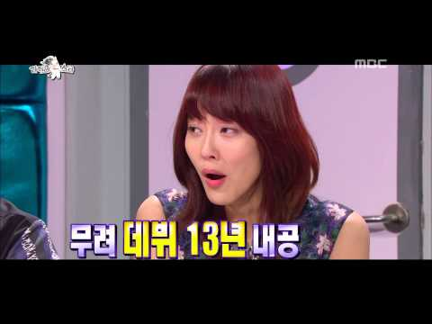 The Radio Star, Bonnie And Clyde Members #01, 허술한 신사들 특집 20130918