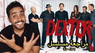مراجعة بدون حرق للمسلسل المنتهي Dexter