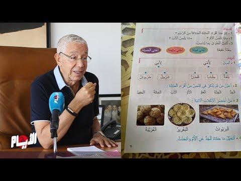المغاربة غاضبون من