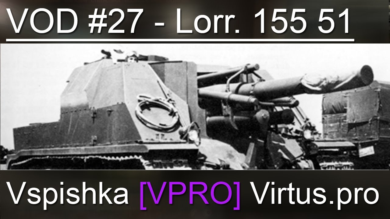 VOD Lorraine 155 51 - World of Tanks / Vspishka [Virtus.pro]