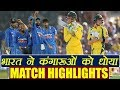 India Vs Aus 1st ODI: India win by 26 runs..