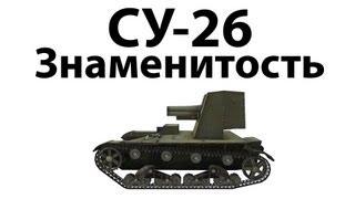 СУ-26 - Знаменитость