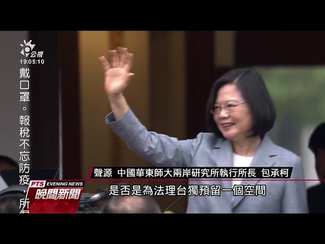 蔡拒一國兩制 國台辦回批:圖謀法理台獨