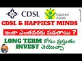 CDSL & Happiest Minds ఇంకా ఎంతవరకు పడతాయి ? | LONG TERM కోసం ప్రస్తుతం INVEST చెయొచ్చా | #Multibager