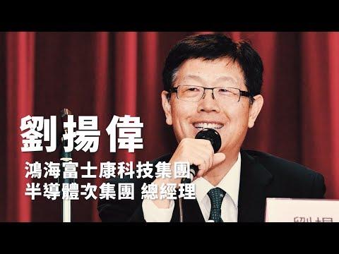 劉揚偉:「還人情」才進鴻海 ,學習郭董「大丈夫」的精神,下一階段「把家掃得更乾淨」!