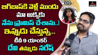 She is the lady Bigg Boss: Anchor Devi Nagavalli brother..