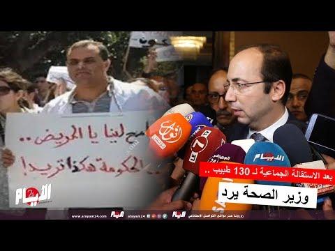 بعد الاستقالة الجماعية لـ 130 طبيب .. وزير الصحة: الله يهديهم يرجعوا للعمل ديالهم