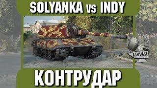 Превью: Контрудар - SOLYANKA vs INDY