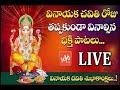 Vinayaka Chavithi Special Songs 2021 | Lord Ganapathi Songs 2021 | Lord Vinayaka Songs Live |YOYO TV
