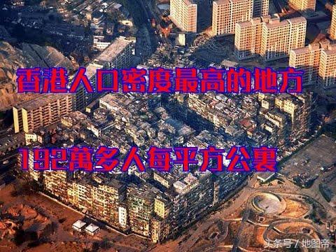 香港人口密度最高的地方,192萬多人每平方公里