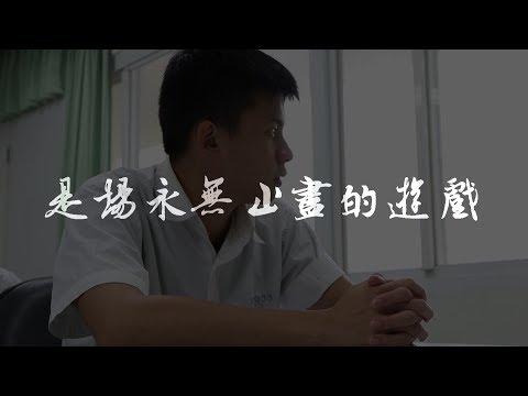 世新大學資訊傳播學系— 《無盡》微電影